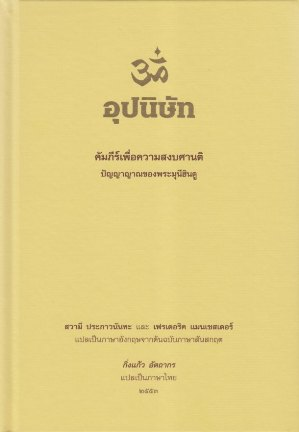 upanishads cover