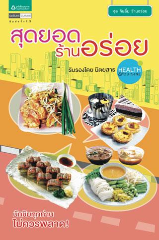 สุดยอดร้านอร่อย (Guide Book)